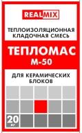 Раствор теплый «ТЕПЛОМАСС» для Керамических блоков